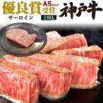 神戸牛 優良賞 サーロイン ステーキ 120g A5 高級 国産牛肉 お取り寄せ お中元 暑中見舞い お歳暮 国産 黒毛和牛 冷凍便 送料無料 熨斗 のし お祝い