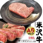 A5ランク 米沢牛サーロインステーキ用 180g 牛肉 和牛 ステーキ肉 お取り寄せ お中元 暑中見舞い お歳暮 グルメ ギフト冷凍便 送料無料