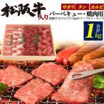 バーベキュー BBQ 焼肉用 松阪牛 カルビ入 焼き肉セット 1kg 1000g 約5〜7人用  タン カルビ 安い 激安 お得 キャンプ アウトドア グランピング 冷凍便