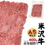 牛肉  米沢牛 A5赤身霜降り肉(トンビ)    400g 焼き肉 焼肉 高級 国産牛肉 すき焼き お取り寄せ 新築祝い 父の日 誕生日祝い グルメ ギフト 送料無料