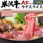 牛肉  米沢牛 A5ウデスライス(すき焼き用/しゃぶしゃぶ用)   500g たっぷり おかわり 高級 国産牛肉 やきしゃぶ すき焼き お取り寄せ 送料無料