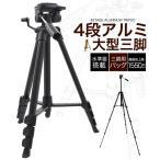 4段アルミ大型三脚 一眼レフ/ビデオカメラ・デジタルカメラなどに 機能充実で使いやすい
