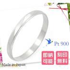 Pt900 カットリング スパイラル調カット 素材 プラチナ 婚約指輪 結婚指輪 マリッジリング 最適品 刻印無料