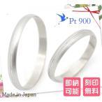 Pt900 2本セット カットリング マット つやなし加工 ライン加工 ペア販売  素材 プラチナ ペアリング 婚約指輪 結婚指輪 マリッジリング 最適品 刻印無料