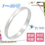 プラチナリング pt900 シンプル 指輪 リング スパイラルカット 1〜30号 名入れ 刻印無料 結婚指輪 マリッジリング 安い バレンタインデー ホワイトデー 3/14