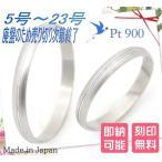 Pt900 2本セット カットリング マット つやなし加工 ライン加工 ペア販売  素材 プラチナ リング ペアリング 婚約指輪 結婚指輪 マリッジリング 最適品