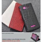 AQUOS PHONE Xx mini SoftBank 303SH用 クロコダイルスタンドケースポーチ 手帳型 スタンド機能付 ソフトバンク アクオスフォン ダブルエックス ミニ 303SH