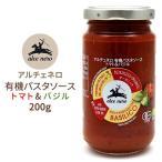 アルチェネロ 有機パスタソース・トマト&バジル200g オーガニック原料で安心 イタリア産