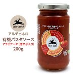 アルチェネロ 有機パスタソース・アラビアータ(唐辛子入り)200g  オーガニック原料で安心 イタリア産