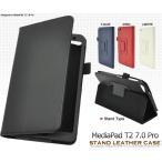 MediaPad T2 7.0 Pro用レザーデザインケース 手帳型  タブレットケース タブレットカバー