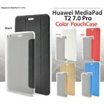 MediaPad T2 7.0 Pro用カラーポーチケース 手帳型  タブレットケース タブレットカバー