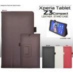 Xperia Z3 Tablet Compact用 レザースタンドケース エクスペリア Z3 タブレット コンパクト 手帳型タイプ スタンド機能