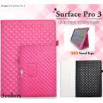 Surface Pro3用 キルティングレザースタンドケース 手帳型 サーフェス プロ/サーフェスpro3 タブレットカバー タブレットケース