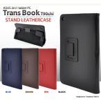 Trans Book T90chi用 レザースタンドケース 手帳型  タブレットケース タブレットカバー