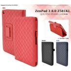 ZenPad 3 8.0 Z581KL用キルティングレザースタンドケース 手帳型  タブレットケース タブレットカバー