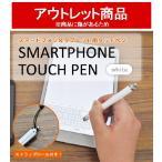 【アウトレット販売】 導電性繊維使用!スマートフォン&タブレットPC用 タッチペン ホワイト ストラップホールが便利