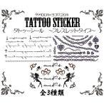 タトゥーシール 貼り方の画像
