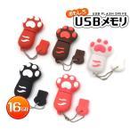 【メール便限定送料無料】おもしろUSBメモリ16GB!猫の手も借りたい♪肉球タイプUSBメモリ(3色)