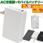 ACアダプター 充電器 一体型 6000mAh モバイルバッテリー 2in1 旅行 出張 防災 ミニマリスト コンセント内蔵 PSE技術基準適合 LED USB TYPEC タイプC