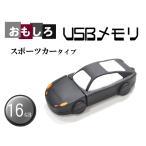USBメモリ 16GB  スポーツカー 黒 USBメモリ おもしろマスコット デザイン プレゼント プチギフト 粗品