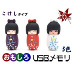 USBメモリ 16GB  こけし USBメモリ おもしろマスコット デザイン プレゼント プチギフト 粗品
