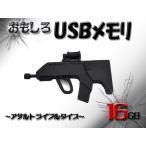 USBメモリ 16GB  アサルトライフル USBメモリ おもしろマスコット デザイン プレゼント プチギフト 粗品