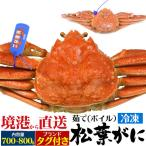 茹で 冷凍 松葉ガニ 約700〜800g  送料無料 まつば がに マツバ ガニ 蟹 ボイル 年中発送OK 売り切り終了