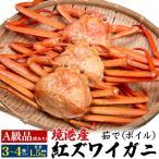 訳ありA級品 紅ズワイガニ 3杯セット 茹で 紅ずわいがに 3杯(合計1.5kg前後)  産地直送 カニ 蟹 かに ボイル 茹で 姿 日本 国内水揚げ 紅ずわい 紅ズワイ
