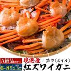 訳ありA級品  紅ズワイガニ 5杯セット 茹で 紅ずわいがに 5杯(合計2.5kg前後) おいしさそのまま冷蔵便 産地直送 カニ 蟹 かに ボイル 茹で 姿 日本 国内水揚げ