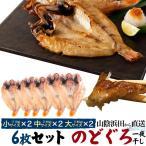のどぐろ干物6枚セット 大×2 中×2 小×2 高級魚 のどくろ 食べ放題 セット 贈答用 お歳暮 お中元 贈り物  クール冷凍便 風呂敷包み のし 熨斗