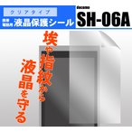 ショッピングSH-06A docomo SH-06A専用 液晶保護シール