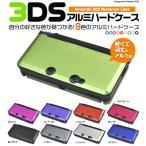 【送料無料】 Nintendo 3DS ケース プラスチック×アルミ素材 ハードケース 無料でオリジナル刻印サービス