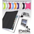ショッピングiPad2 iPad2専用 カラーレザー デザインケース for Apple iPad2 ガード カバー