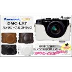 Yahoo!ウォッチミーカメラケース Panasonic LUMIX DMC-LX7 カメラケース&ストラップ パナソニック ルミックス DMC-LX7 バーゲン/値下げ/セール/在庫処分