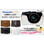 Panasonic LUMIX DMC-LX7 カメラケース&ストラップ パナソニック ルミックス DMC-LX7 レザーケース