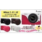 Nikon(ニコン) 1 J1/J2 標準ズームレンズ対応カメラケース&ストラップセット