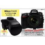 Yahoo!ウォッチミーカメラケース Nikon デジタル一眼レフカメラ D600 カメラケースバーゲン/値下げ/セール/在庫処分