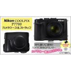Yahoo!ウォッチミーカメラケース Nikon COOLPIX(ニコン クールピクス) P7700 カメラケース&ストラップセット バーゲン/値下げ/セール/在庫処分