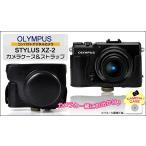 Yahoo!ウォッチミーOLYMPUS(オリンパス) コンパクトデジタルカメラ STYLUS XZ-2 カメラケース&ストラップセット 【バーゲン/値下げ/セール/在庫処分】