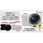 SONY α(ソニー アルファ) NEX-3N パワーズームレンズズ対応カメラケース&ストラップセット