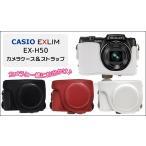 Yahoo!ウォッチミーカメラケース CASIO EXLIM(カシオ エクシリム) EX-H50 カメラケース&ストラップセットバーゲン/値下げ/セール/在庫処分