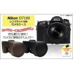 Yahoo!ウォッチミーカメラケース Nikon デジタル一眼レフカメラ D7100 カメラケースバーゲン/値下げ/セール/在庫処分