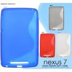 Google Nexus7(2012) ウェーブデザインソフトケース ネクサス7/ネクサスセブン タブレットカバー タブレットケース バックカバー