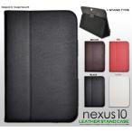 Google Nexus10 レザースタンドケース ネクサス10/ネクサステン 手帳型 タブレットカバー タブレットケース