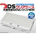Newニンテンドー3DS 専用 クリアケース