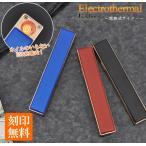 オリジナル刻印対応 ステンレスケース オリジナル 電熱式ライター 刻印料無料