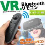 VRゴーグル用Bluetoothリモコン(Android用) VR映像 3Dメガネ 眼鏡 グラス 薄型 バーチャル リアリティ ゲーム スマホ