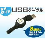 色々充電!USB巻取式充電ケーブル+コネクタ1個セット コネクタ交換でマルチに活躍 携帯 旅行 トラベル