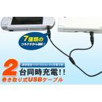 2台同時充電  USB同時充電ケーブル+選べるコネクタ2個セット 旅行 トラベル 携帯 ゲーム スマホ