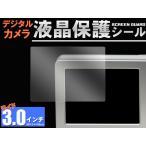デジカメ用液晶保護シール3.0インチワイド